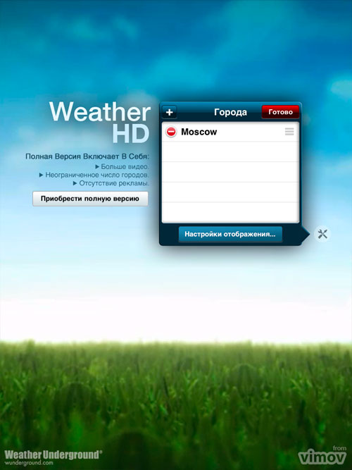 Weather HD �������� ������� [Free]