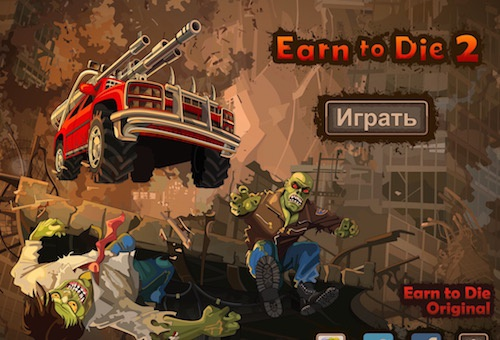 Earn to Die 2 - ������� � ������ �����